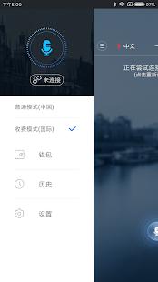 App SSK Translator APK for Windows Phone
