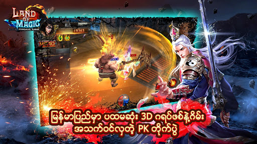 Land Of Magic - PyinSalat Kabar 3 screenshots 5