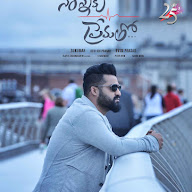 Nannaku Prematho Movie Wallposter