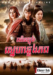 ឈិនឡុងស្នេហាឆ្លងភព Chhin Long Sneha Chlong Phop