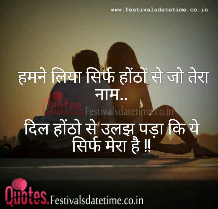 Hindi Love Shayari Status Free Download
