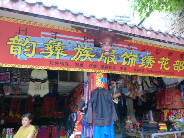 CHINE SICHUAN.XI CHANG ET MINORITE YI, à 1 heure de route de la ville - 1sichuan%2B689.JPG
