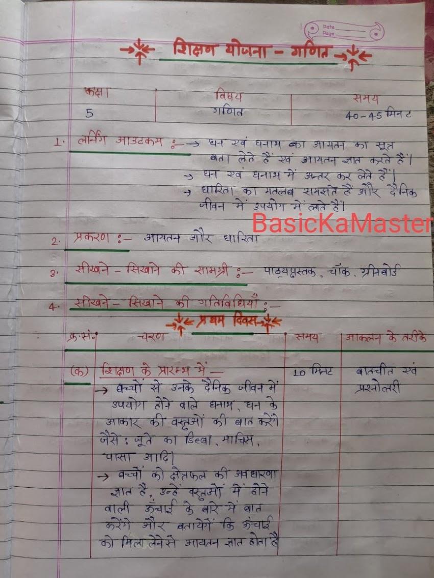 शिक्षण योजना - 7 कक्षा 5 गणित प्रकरण आयतन और धारिता