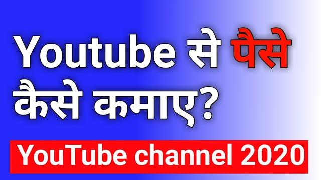 Youtube से पैसे कैसे कमाए?(How to make money from Youtube)