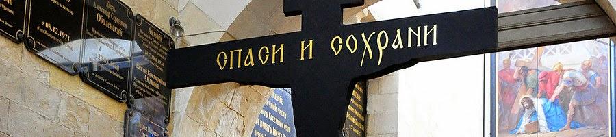 список иерусалим святой