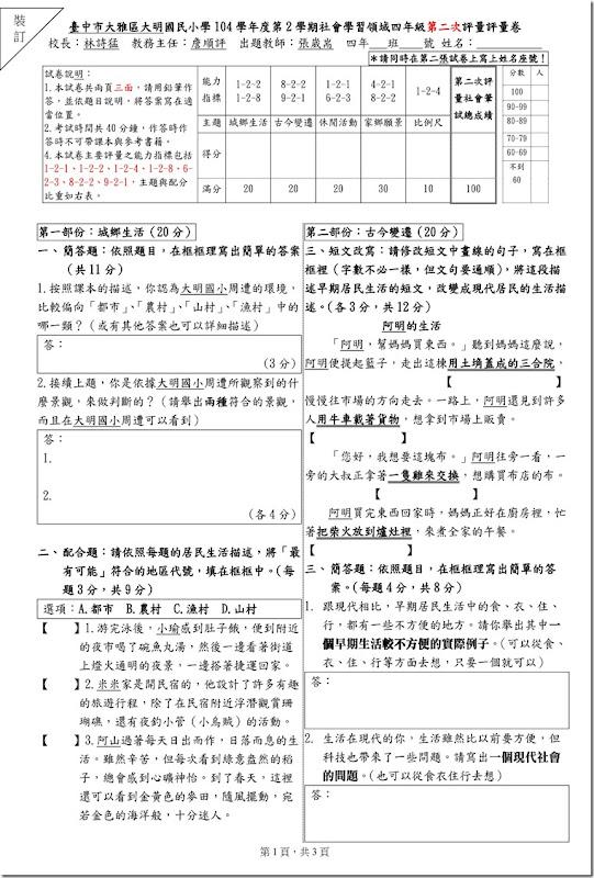 104四下第2次社會學習領域評量筆試卷_01