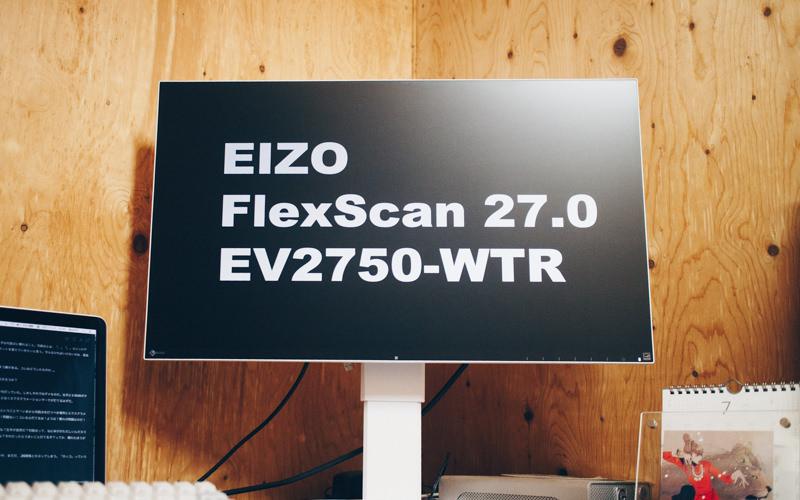 EIZOFlexScanEV2750 IMG 9352