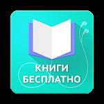 Книги бесплатно без интернета Icon