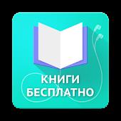 Tải Книги бесплатно без интернета miễn phí