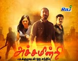 Achamindri Movie Team Interview   New Year Special Programs 2017