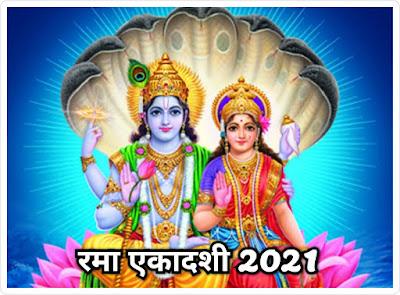 आ रही है माँ लक्ष्मी की विशेष कृपा देने वाली एकादशी- Rama Ekadashi 2021