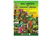 ফল পরিচিতি ও চাষাবাদ কৌশল- PDF Download
