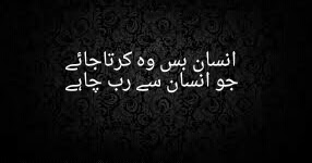 Image result for ‫رب کی رضا‬‎