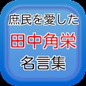 天才政治家 田中角栄の人生訓と政治のあり方 名言集! icon