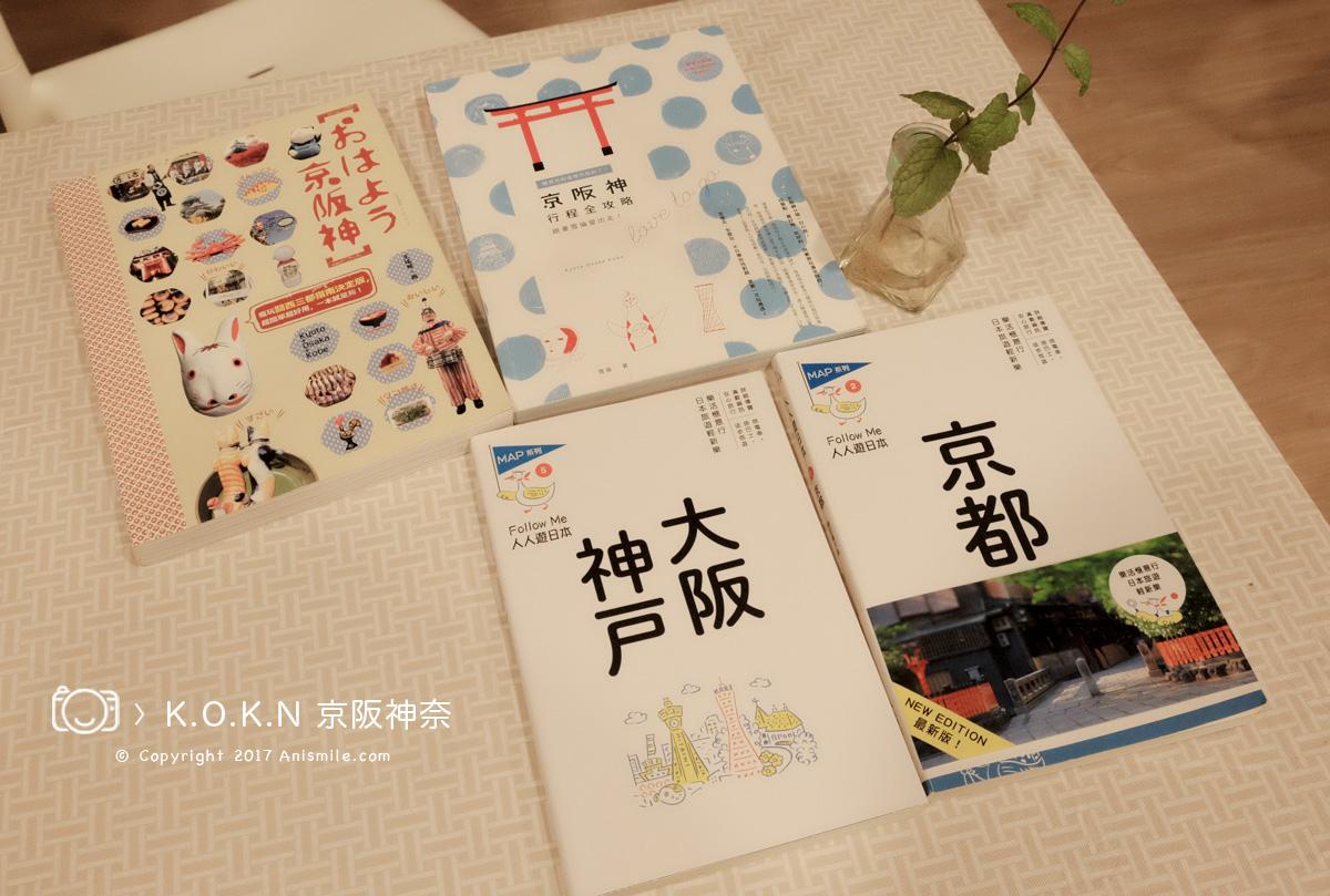 京阪神奈旅遊書