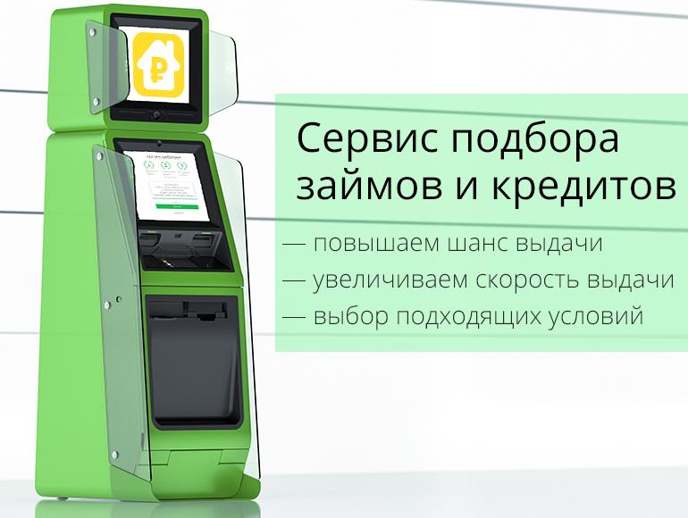 займы кредит онлайнтелефон в кредит каспи банк караганда