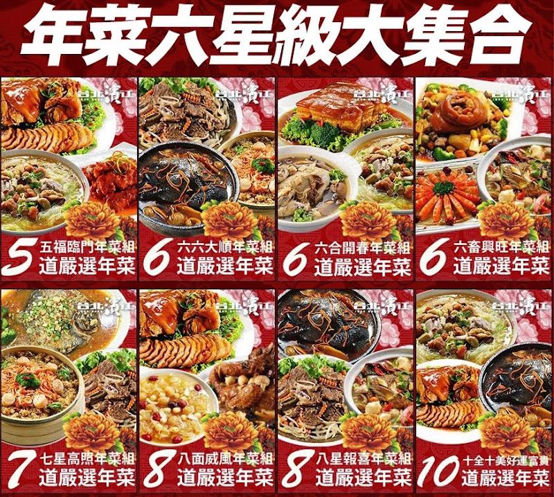 7-11年菜預購 阿基師推薦 2015年菜7-11 型男大主廚 年菜