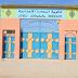 آباء تلاميذ إعدادية السعادة بمراكش يجرون المكتب المسير للجمعية إلى القضاء