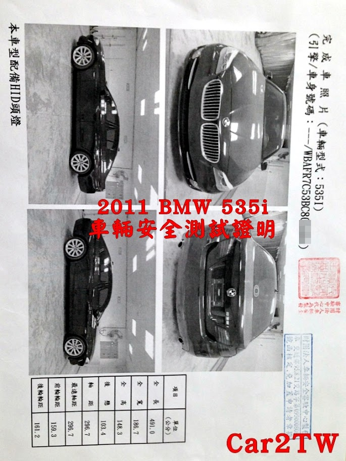 2011 BMW 535i車輛安全測試證明