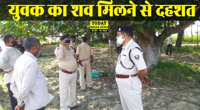 अज्ञात युवक के शव मिलने से ग्रामीणों मे दहशत, जाँच में जुटी पुलिस