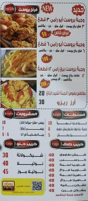 منيو مطعم ابو رامي 2