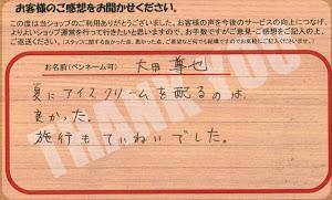 ビーパックスへのクチコミ/お客様の声:大田 尊也 様(滋賀県野洲市)/トヨタ クラウン