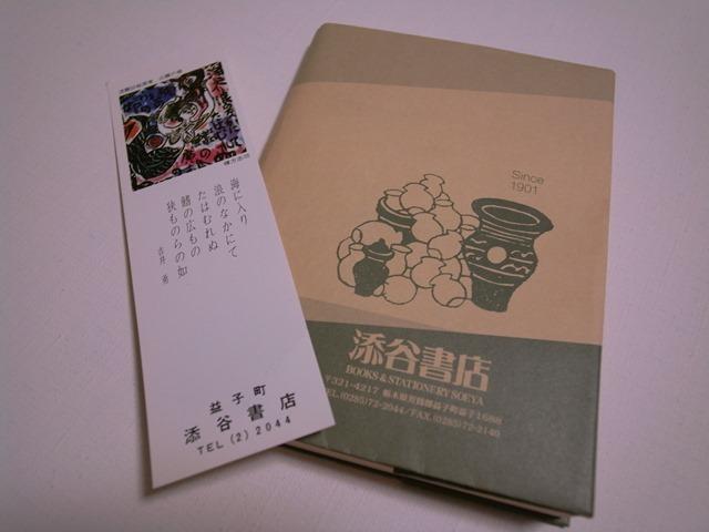 添谷書店ブックカバー