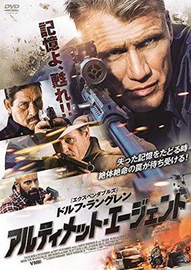 [MOVIES] アルティメット・エージェント (2015)