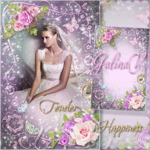 Свадебная рамка для фото - Нежное счастье
