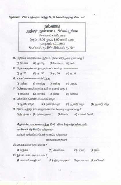 Samacheer Kalvi 9th Std Model Question Paper Quarterly