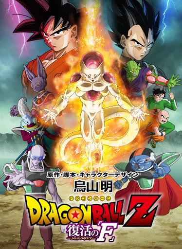 Dragonball Z Resurrection F (2015) ดราก้อนบอล แซด ตอน การคืนชีพของฟรีเซอร์