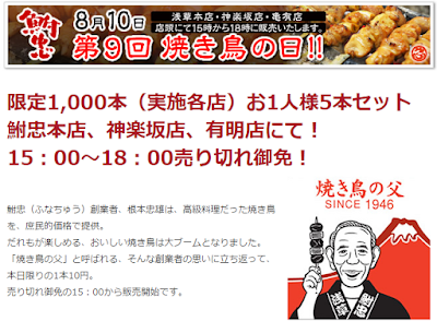 8月10日は「焼き鳥の日」!鮒中(ふなちゅう)にて、1本10円で焼き鳥が販売される。