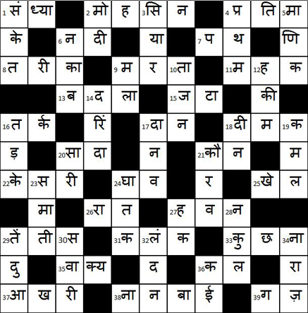 Hindi Cryptic Crossword 5 - Solution Grid