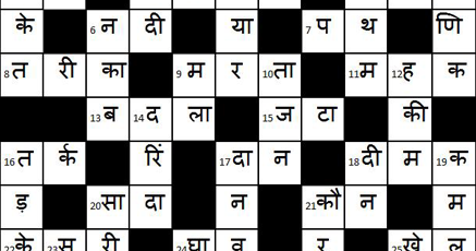 Crossword Unclued: Prize Puzzle: Hindi Crossword 5 – Solution and Winner