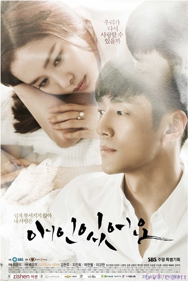 I Have a Lover – 애인 있어요 2015
