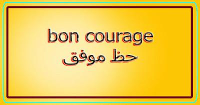 bon courage حظ موفق