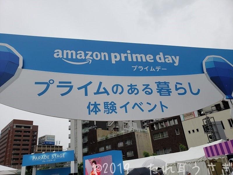 Amazonプライムデー「プライムのある暮らし 体験イベント」に行ってきたのでレビュー in 大阪 湊町リバープレイス