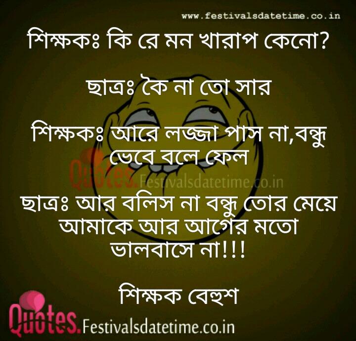 Bengali funny jokes download