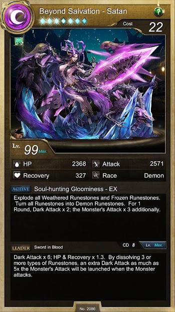 神魔之塔 - Tower of Saviors screenshot 1