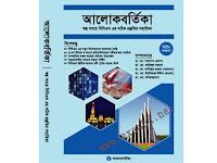 আলোকবর্তিকা বাংলাদেশ বিষয়াবলি - PDF ফাইল