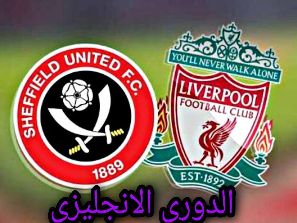 ليفربول~ يحصد الثلاث نقاط ويفوز علي نادى شيفيلد يونايتد في الدورى الانجليزى.