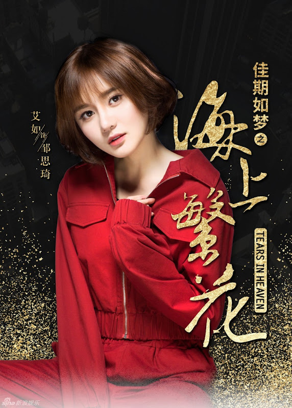Tears In Heaven China Web Drama