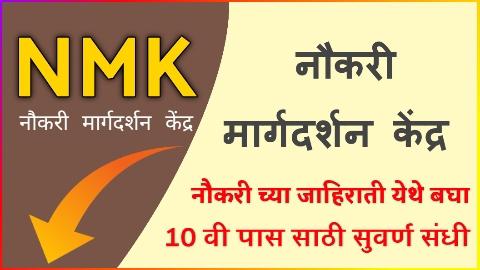 www.nmk.com 2021 | नौकरी जाहिराती येथे बघा