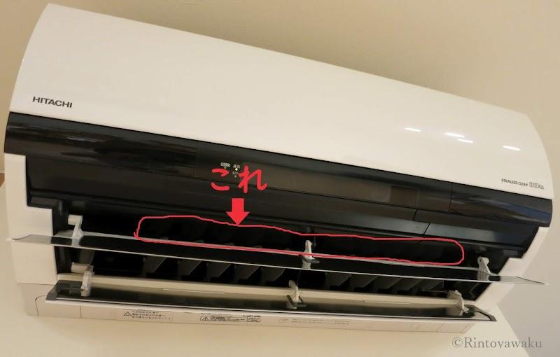 エアコンの汚れている部分を示した画像