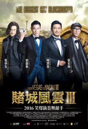 From Vegas to Macau 3 (2016)