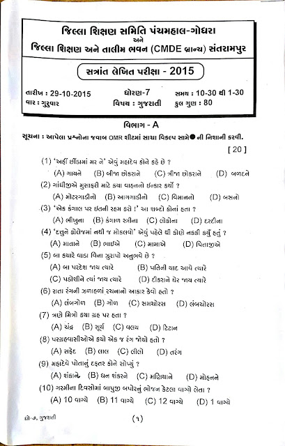 Educare+: PANCHMAHAL FIRST SEMESTER EXAM 2015 STD-6/7/8 GUJRATI PAPER