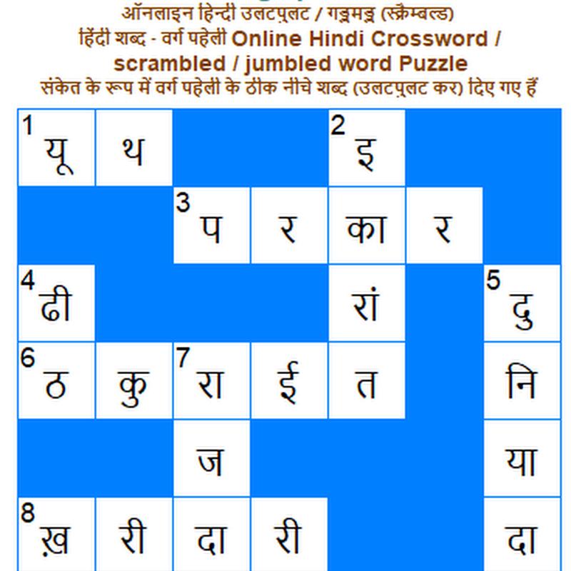 वर्गपहेली varga paheli - 920 : स्त्रियों द्वारा पैर में पहना जाने वाला एक प्रकार का घुँघरू वाला ज़ेवर?