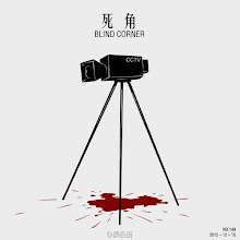 Photo: 吴俊勇:死角
