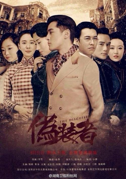 Kẻ Ngụy Trang - The Disguiser (2015)