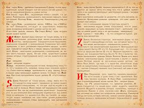 Толкование 5-6